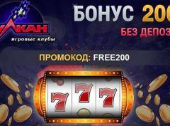 Получайте промокоды для онлайн-казино Вулкан бесплатно