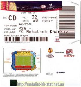 Билет на матч ПСВ - Металлист