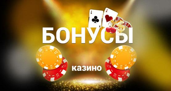 Заработок на бонусах казино вулкан 24 игровые аппараты играть бесплатно